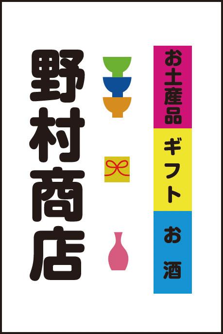 Nomura Shoten